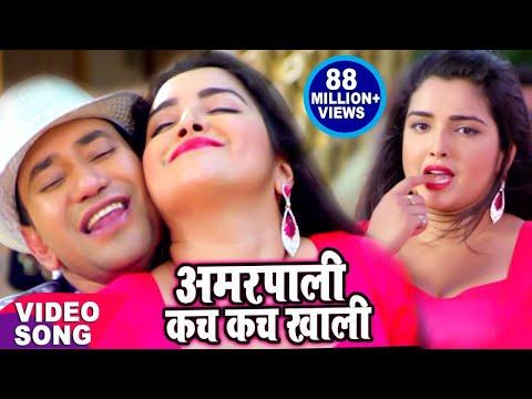 Xxx Mp4 2017 का सबसे हिट गाना Dinesh Lal Yadav Nirahua Aamrapali Kach Kach Khali Bhojpuri Songs 3gp Sex