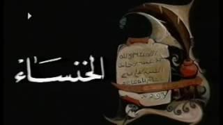 مقطع من مسلسل الخنساء بطولة منى واصف