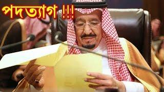 আজকের সৌদি খবর: পদত্যাগ করছেন কিং সালমান! Saudi News Updates