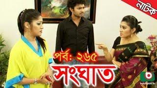Bangla Natok | Shonghat | EP - 265 | Ahmed Sharif, Shahed, Humayra Himu, Moutushi, Bonna Mirza