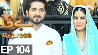 BABY - Episode 104 uploaded on 17-08-2017 3143 views