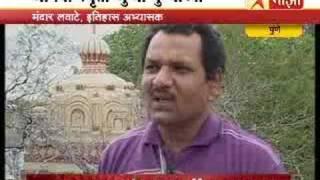 OLD Pune MARATHI MAHARASHTRA SHANIWARWADA