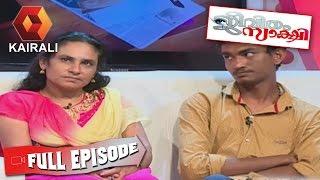 Jeevitham Sakshi: ലില്ലി-ബാബു പ്രശ്നത്തിൽ പരിഹാരം |  26th September 2016 |  Full Episode
