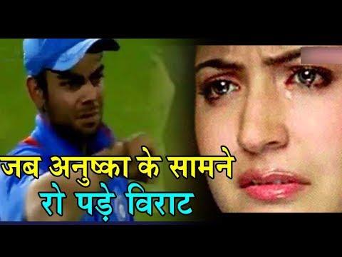 Anushka Sharma के सामने रो पड़े थे Virat Kohli | छलक पड़े थे आंसु