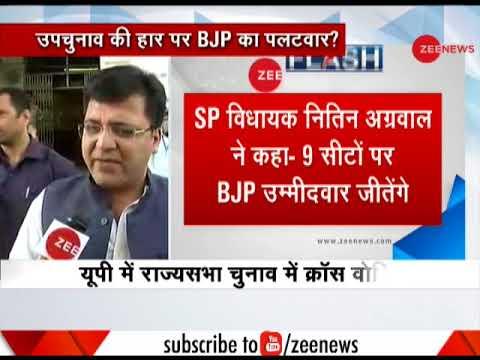 Xxx Mp4 Rajya Sabha Elections 2018 Cross Voting In Favor Of BJP In UP 3gp Sex
