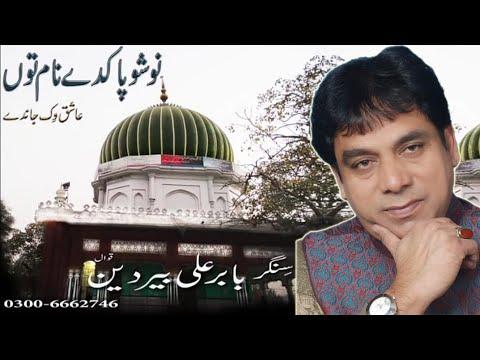Xxx Mp4 Babar Ali Beerdeen Qawall Aashiq VIk Janday 3gp Sex