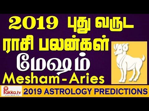 Xxx Mp4 Mesham Aries Yearly Astrology Horoscope 2019 New Year Rasi Palangal 2019 Aries 2019 Horoscope 3gp Sex