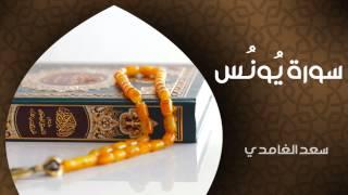 الشيخ سعد الغامدي - سورة يونس (النسخة الأصلية) | Sheikh Saad Al Ghamdi - Surat Yunus