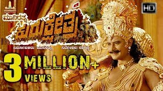 Kurukshetra Teaser | Kannada Movie | Challenging Star Darshan | Official Promo | Darshan
