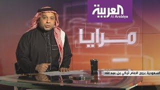 مرايا: السعودية بروح الامام تركي بن عبد الله