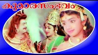 Kumarasambhavam | Malayalam Full Movie | Gemini Ganeshan & Sreevidya | Devotional Movie
