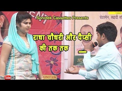 Xxx Mp4 Meri Jaan Radha Haryanvi Ragni Papsi Sharma Radha Chaudhary Haryanvi 2018 3gp Sex