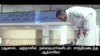 Al-Fajr Tamil Subtitle Crying recitation Way to Paradise Class