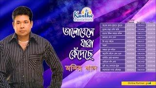Monir Khan - Bhalobeshe Jara Kedeche | ভালবেসে যারা কেঁদেছে | Full Audio Album