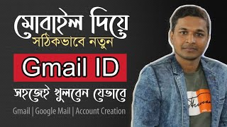 কিভাবে সঠিক ও সহজ নিয়মে Email or Gmail id খুলবেন। How to create or open an Email or a gmail id.