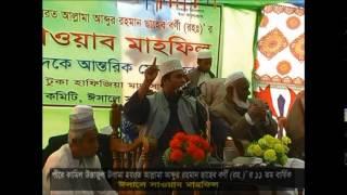 Bangla waz 2012 by MD Salim uddin (mesab) Isale sawb mahfil of Allama Abdur Rahman borni RA