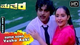 Vesha Aaki - Song   Mathsara Kannada Movie   Kannada Old Songs   Ambarish, Rajini