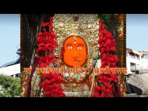 मां बम्लेश्वरी मंदिर, छत्तीसगढ़ | Bambleshwari Temple, Chhattisgarh