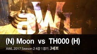 [ Moon vs TH000 ] 3세트 - AWL 2017 S2 4강 1경기 171121