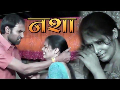 Xxx Mp4 Full HD Hindi Movie Nasha আমাদের Full Length Hindi Movie Official 3gp Sex