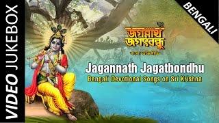 Best of Lord Krishna Songs (Vol. 2) | Top Bengali Devotional Songs | Video Jukebox