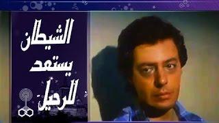 الفيلم العربي: الشيطان يستعد للرحيل