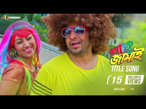 Xxx Mp4 Panku Jamai Title Song Shakib Khan Apu Biswas Panku Jamai Bengali Movie 2018 3gp Sex