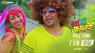 Panku Jamai Title Song | Shakib Khan | Apu Biswas | Panku Jamai Bengali Movie 2018