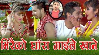 New Lok Dohori 2018/2074 भिरैको घास गाईले खाने Bhiraiko Ghas Gaile Samjhana Bhandari & Khem Century