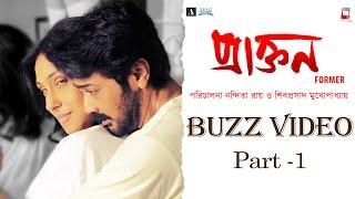 Praktan Buzz Video - I | Nandita Roy | Shiboprosad Mukherjee | prosenjit | Rituparna