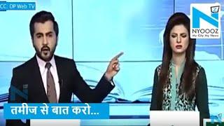 देखिए 2 पाकिस्तानी एंकरों की LIVE लड़ाई।   Pakistani Anchor Fight   NYOOOZ UP