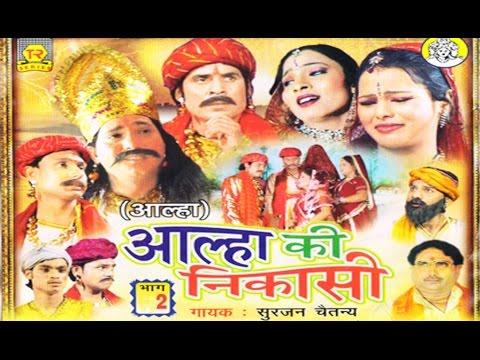 Xxx Mp4 Kissa Alha Ki Nikasi Part 2 आल्हा की निकासी Surjan Chaitanya Trimurti Cassettes 3gp Sex