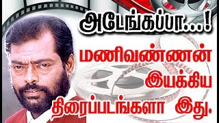 Director Manivannan Given So Many Hits For Tamil Cinema| List Here With Poster.