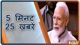 5 Minute 25 Khabrein | Latest Hindi News | 27 June 2019