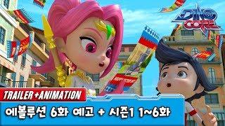 다이노코어 에볼루션   6화 예고편 + 시즌1 1~6편  유튜브 최초공개!! ㅣ 변신로봇