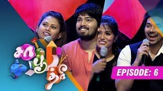 Saa Boo Thri -   (14/06/2015)   Jithesh,Farina,Vivin,Shalini   [season2 - Epi -6]