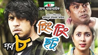 হিং টিং ছট | Episode -8 | Comedy Drama Serial | Siam | Mishu | Tawsif | Sabnam Faria | Channel i TV