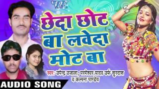 जीजा हमार खेला   Jija Hamaar Khela  Chheda Chhot Ba Laweda Mot Ba   Bhojpuri Song