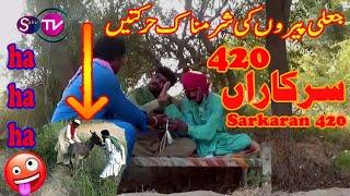 Sarkaran 420 New Punjabi Film 2018 - Full Comedy  New Saraiki  film 2018 | Sahir tv