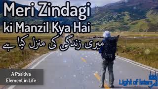 Meri Zindagi ki Manzil Kya Hai by Maulana Tariq Jameel - Emotional Bayan