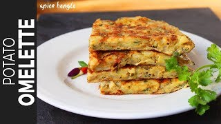 আলুর অমলেট | Potato Omelette |  Omelette Recipe Bangla | Breakfast Recipe Bangla