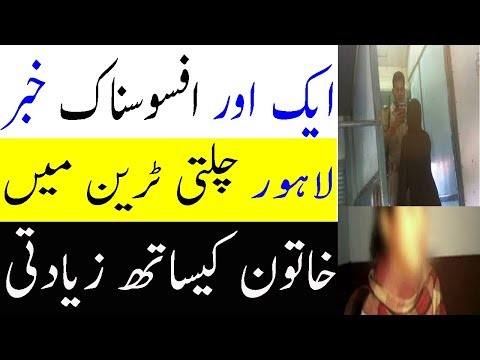 Xxx Mp4 Another Rape In Train At Lahore Pakistan 3gp Sex