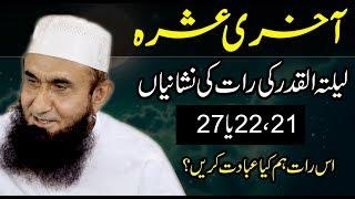 Maulana Tariq Jameel Ramadan Bayan 2018   Laylatul Qadr Ki Nishaniyan   How to Spend Shab e Qadr ?