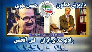 Dariush Homayoun, Hossein Mohri, حسين مهُرى ـ داريوش همايون « يادشان گرامى » ؛