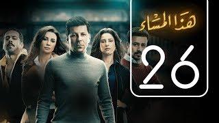 مسلسل هذا المساء | الحلقة السادسة و العشرون | Haza AL Masaa .. Episode No. 26
