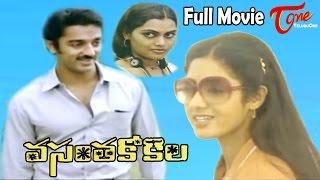 Vasantha Kokila | Full Length Telugu Movie | Kamal Hasan, Sridevi