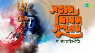 Best Bengali Devotional Song | Satyam Shivam Sundaram | Video Jukebox