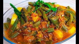 Bamia afghan recipe | طرز تهیه بامیه |Fast and Easy Recipe