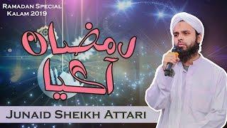 Ramazan Aagaya | New Ramazan Official  Kalam 2019 | Junaid Shiekh Attari