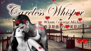 Careless Whisper 無心的呢喃 /  George Michael 喬治麥可 [ 中英歌詞  ]